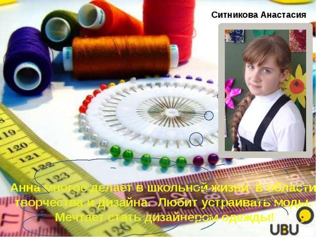 Ситникова Анастасия Анна многое делает в школьной жизни в области творчества...