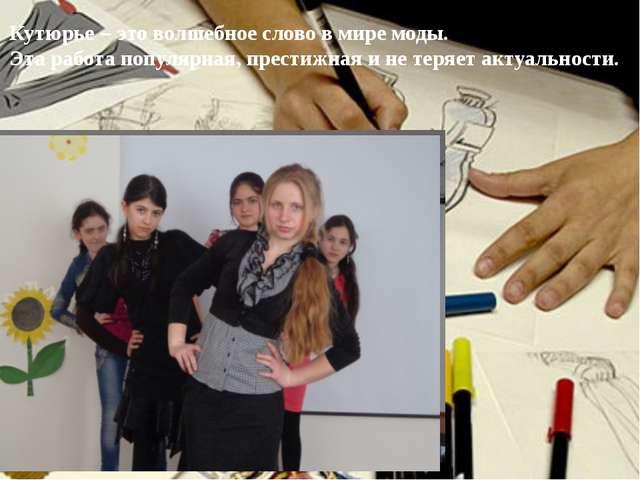 Кутюрье – это волшебное слово в мире моды. Эта работа популярная, престижная...