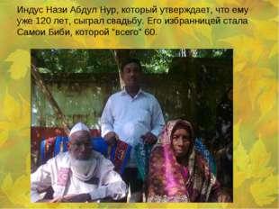 Индус Нази Абдул Нур, который утверждает, что ему уже 120 лет, сыграл свадьбу