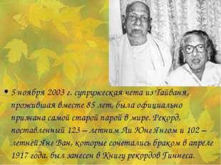 5 ноября 2003 г. супружеская чета из Тайваня, прожившая вместе 85 лет, была о