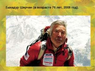 Бахадур Шерчан (в возрасте 76 лет, 2008 год).