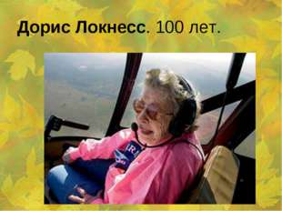 Дорис Локнесс. 100 лет.