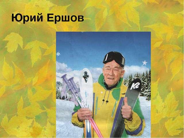Юрий Ершов