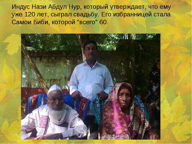 Индус Нази Абдул Нур, который утверждает, что ему уже 120 лет, сыграл свадьбу...