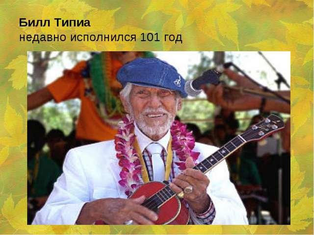 Билл Типиа недавно исполнился 101 год