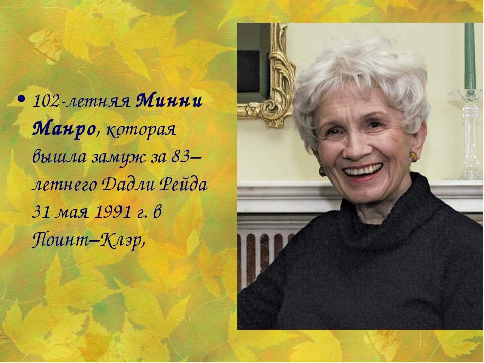 102-летняя Минни Манро, которая вышла замуж за 83–летнего Дадли Рейда 31 мая...