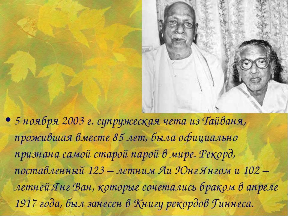5 ноября 2003 г. супружеская чета из Тайваня, прожившая вместе 85 лет, была о...