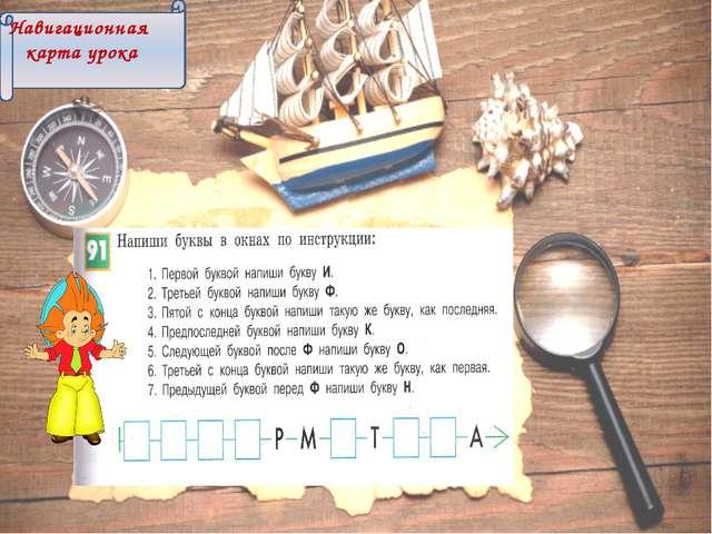 Навигационная карта урока