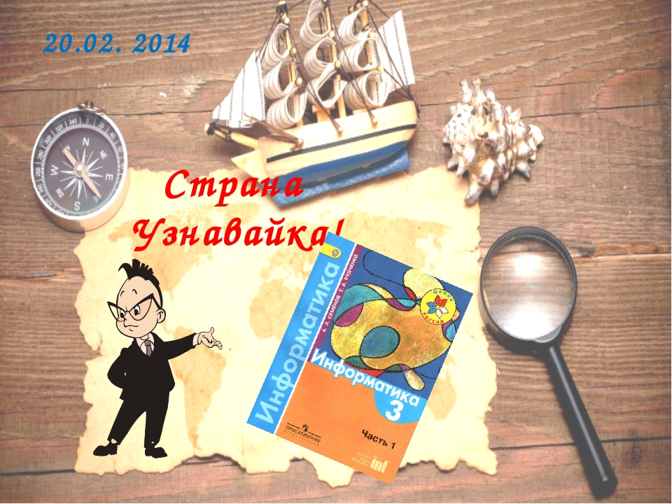 Страна Узнавайка! 20.02. 2014