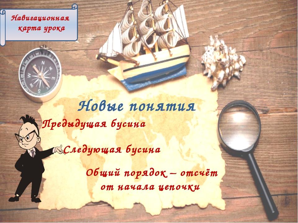 Решение электронных задач: № 105, 106, 107, 108, 109 Навигационная карта урок...