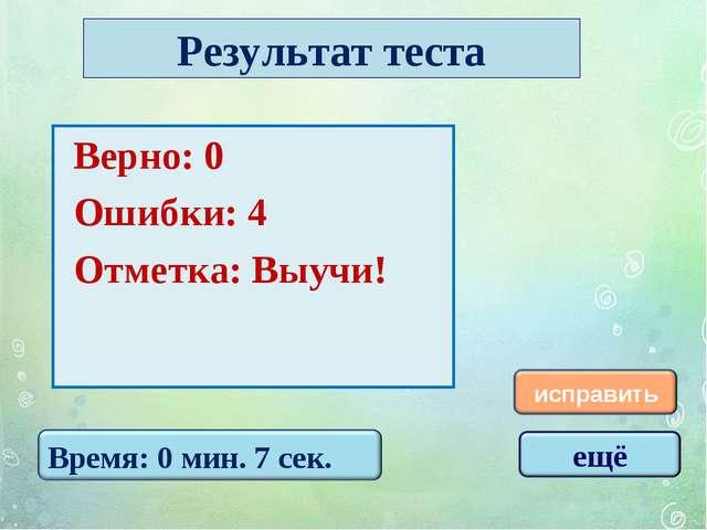 Результат теста Верно: 0 Ошибки: 4 Отметка: Выучи!