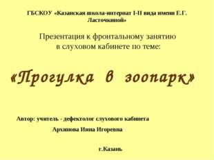Презентация к фронтальному занятию в слуховом кабинете по теме: ГБСКОУ «Казан
