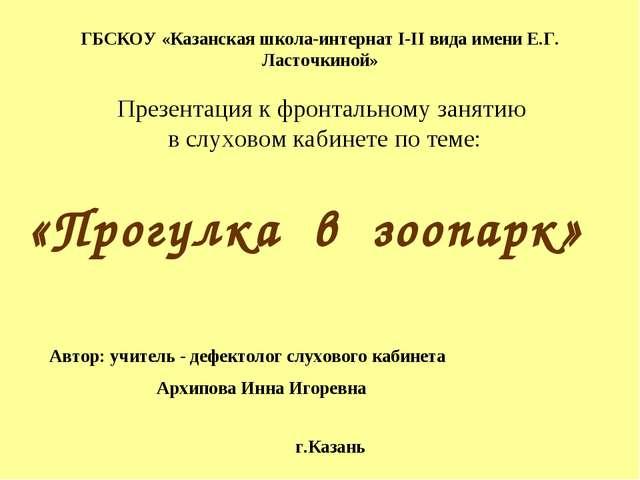 Презентация к фронтальному занятию в слуховом кабинете по теме: ГБСКОУ «Казан...