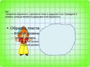 №2 Начертите окружность с центром в точке А радиусом 3 см. Проведите 3 отрезк