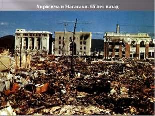 Хиросима и Нагасаки. 65 лет назад