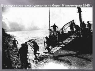 Высадка советского десанта на берег Маньчжурии 1945 г.