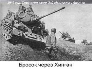 1945 год. Советские танки Забайкальского фронта