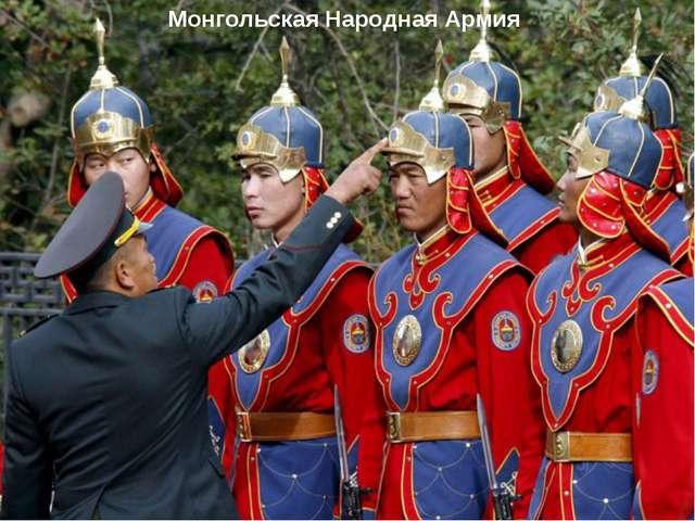 Монгольская Народная Армия
