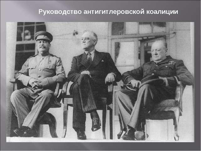 Руководство антигитлеровской коалиции