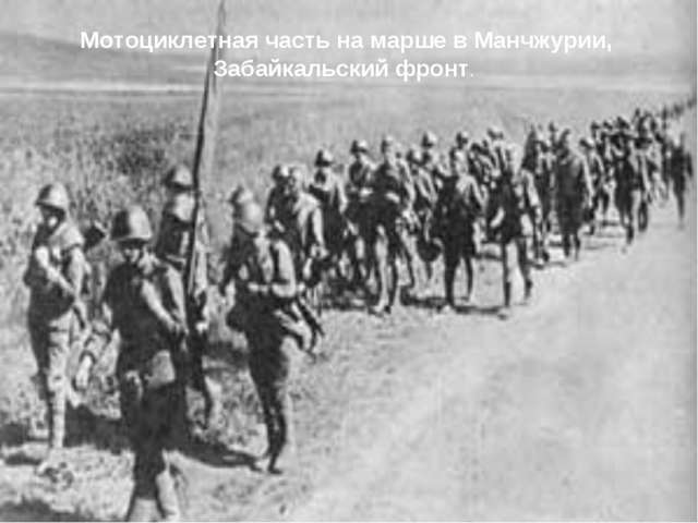Мотоциклетная часть на марше в Манчжурии, Забайкальский фронт.