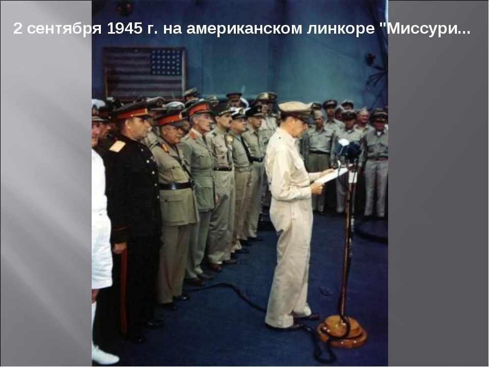 """2 сентября 1945 г. на американском линкоре """"Миссури..."""