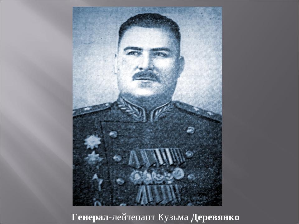 Генерал-лейтенант Кузьма Деревянко