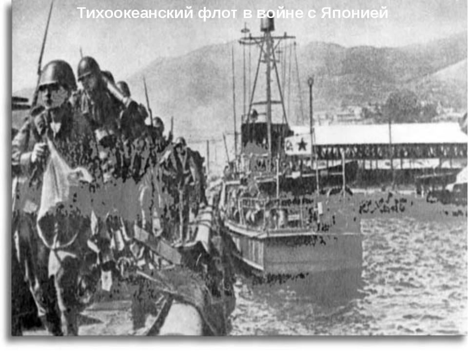 Тихоокеанский флот в войне с Японией