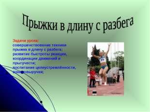 Задачи урока: совершенствование техники прыжка в длину с разбега; развитие б