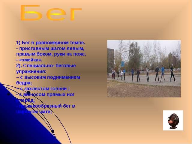 1) Бег в равномерном темпе. - приставным шагом левым, правым боком, руки на п...