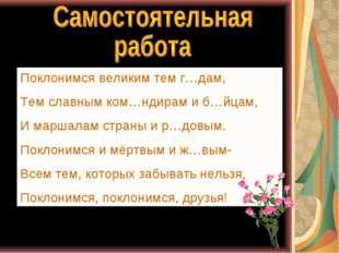 Поклонимся великим тем г…дам, Тем славным ком…ндирам и б…йцам, И маршалам стр