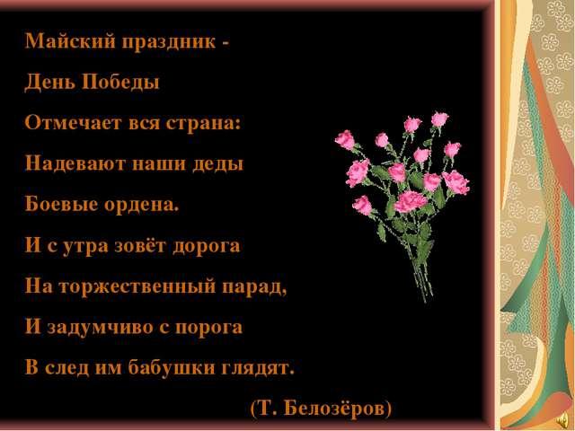 Майский праздник - День Победы Отмечает вся страна: Надевают наши деды Боевы...