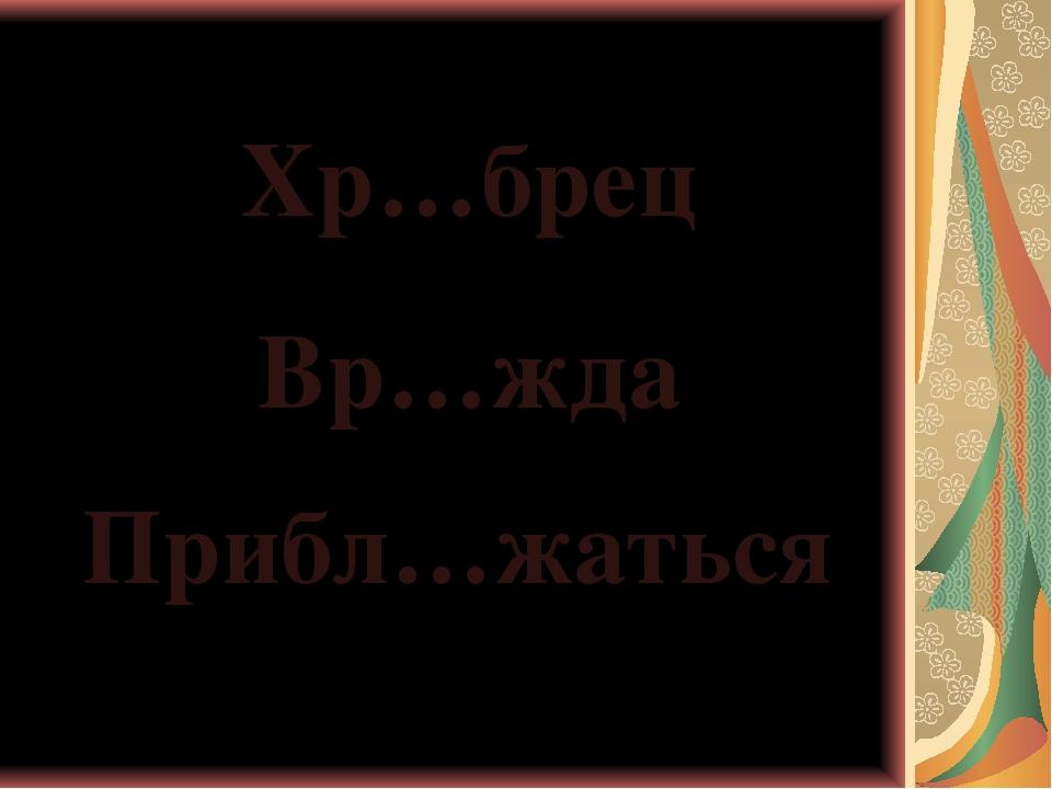 Хр…брец Вр…жда Прибл…жаться