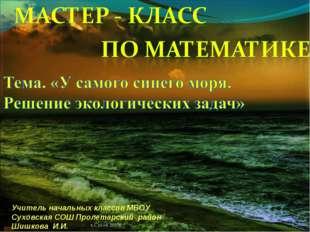 * х.Сухой 2010г Учитель начальных классов МБОУ Суховская СОШ Пролетарский рай