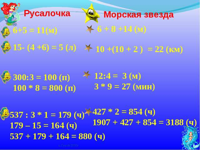 * х.Сухой 2010г 6+5 = 11(м) 15- (4 +6) = 5 (л) 300:3 = 100 (п) 100 * 8 = 800...