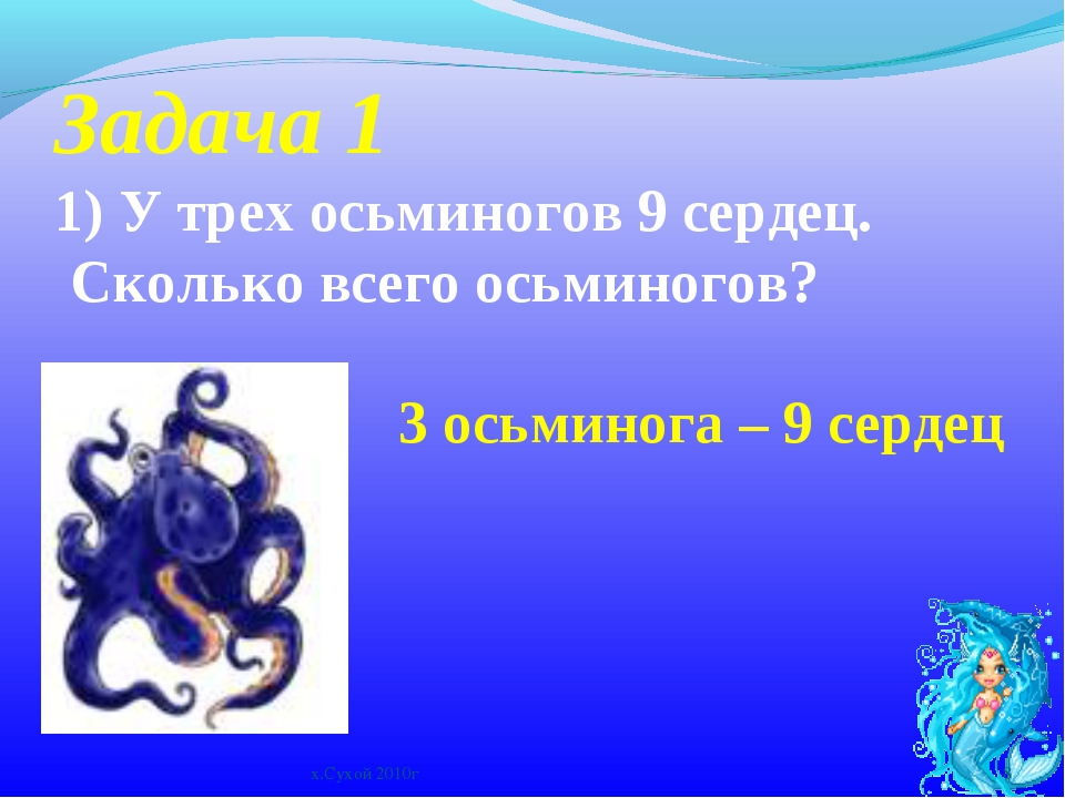 Задача 1 1)У трех осьминогов 9 сердец. Сколько всего осьминогов? * х.Сухой 2...