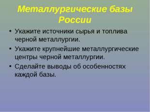 Металлургические базы России Укажите источники сырья и топлива черной металлу