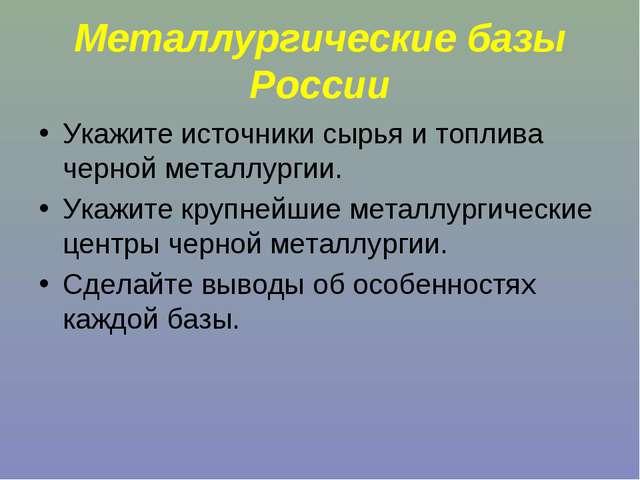 Металлургические базы России Укажите источники сырья и топлива черной металлу...