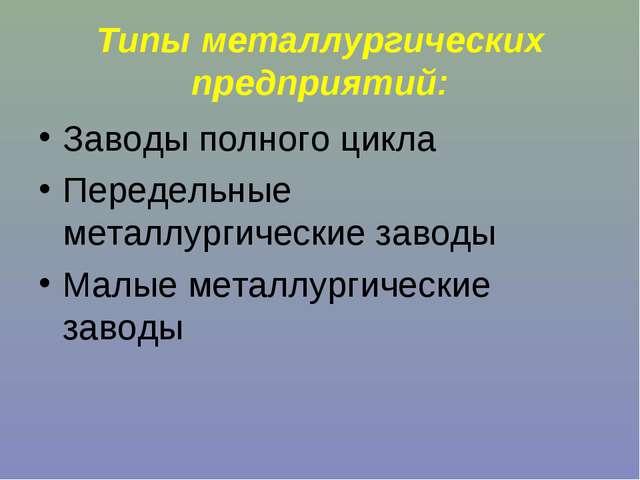 Типы металлургических предприятий: Заводы полного цикла Передельные металлург...