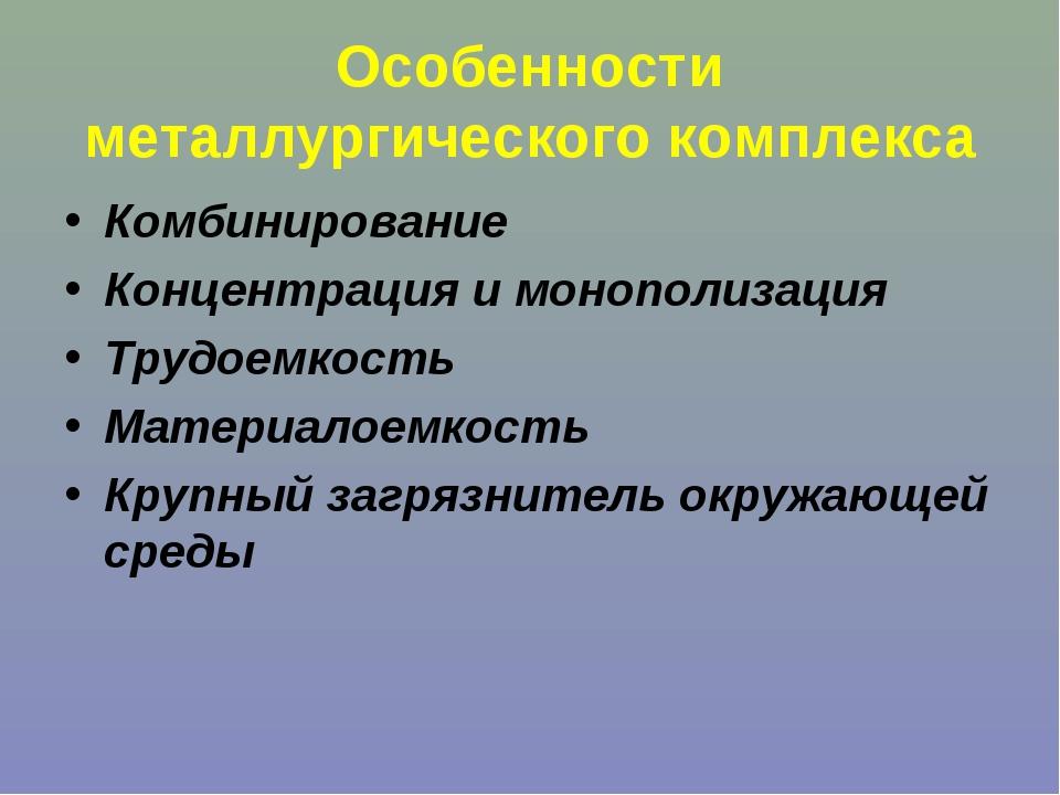 Особенности металлургического комплекса Комбинирование Концентрация и монопол...