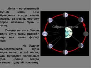Луна – естественный спутник Земли. Она обращается вокруг нашей планеты за ме