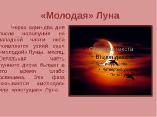 «Молодая» Луна Через один-два дня после новолуния на западной части неба появ