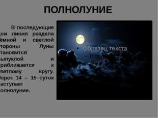 ПОЛНОЛУНИЕ В последующие дни линия раздела тёмной и светлой стороны Луны стан