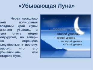 «Убывающая Луна» Через несколько дней полнолуния западный край Луны начинает