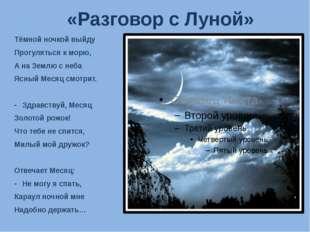 «Разговор с Луной» Тёмной ночкой выйду Прогуляться к морю, А на Землю с неба