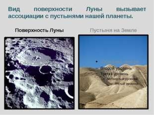 Вид поверхности Луны вызывает ассоциации с пустынями нашей планеты. Поверхнос