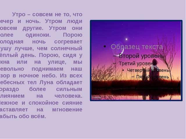 Утро – совсем не то, что вечер и ночь. Утром люди совсем другие. Утром они б...
