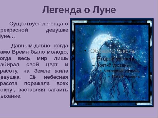 Легенда о Луне Существует легенда о прекрасной девушке Луне… Давным-давно, ко...