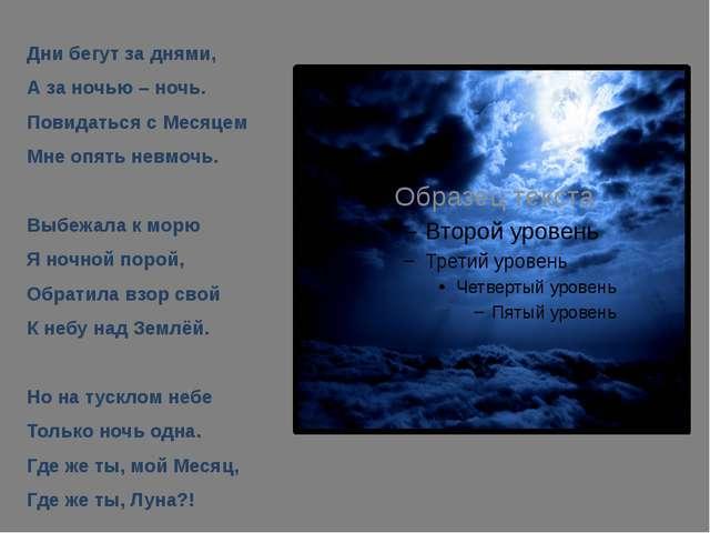 Дни бегут за днями, А за ночью – ночь. Повидаться с Месяцем Мне опять невмоч...