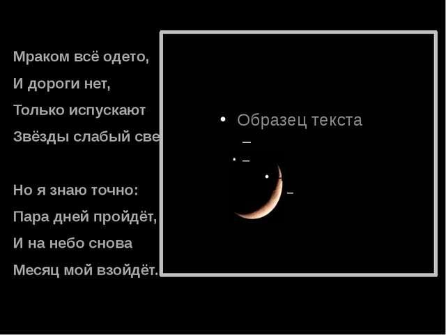 Мраком всё одето, И дороги нет, Только испускают Звёзды слабый свет. Но я зн...