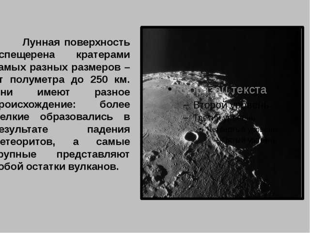Лунная поверхность испещерена кратерами самых разных размеров – от полуметра...